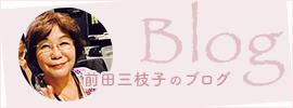 前田三枝子のブログ