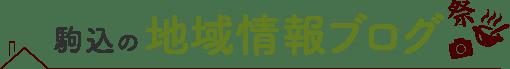 駒込の地域情報ブログ